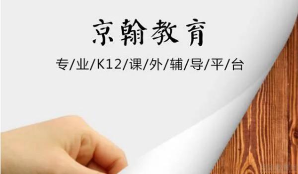 广州京翰教育