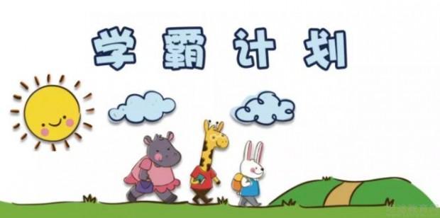 北京环球雅思学霸计划