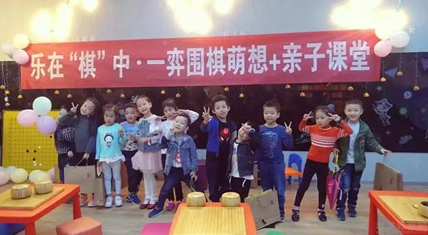 重庆一弈围棋学苑