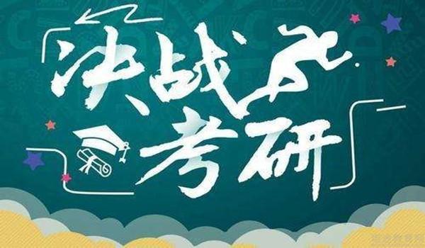 广州启航考研
