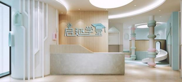 上海启延学堂