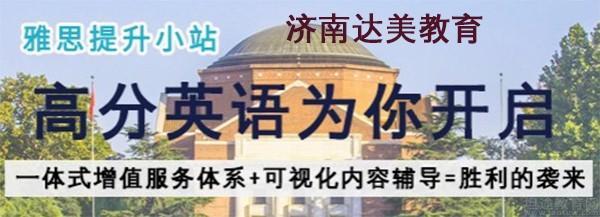 济南万达广场达美教育