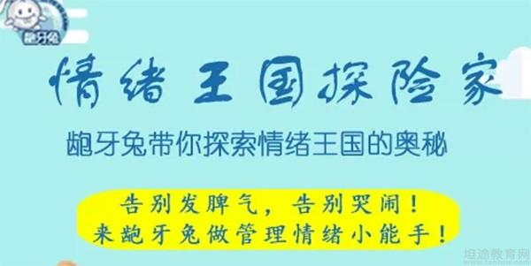 济南龅牙兔情商教育