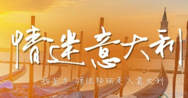 新东方留学