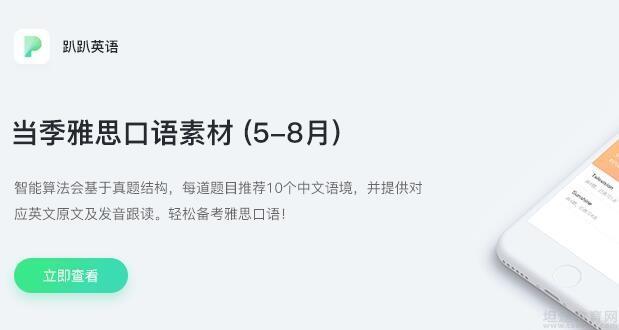 上海趴趴教育