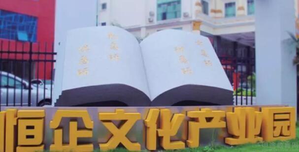 上海恒企会计