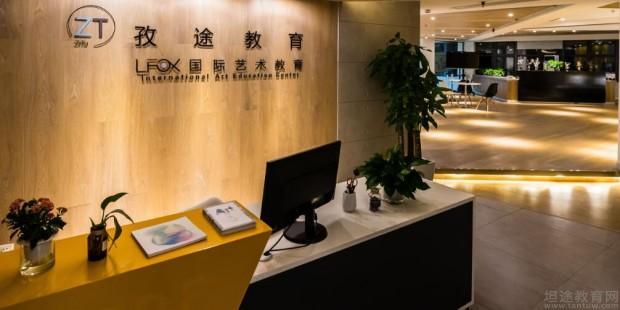 上海孜途教育