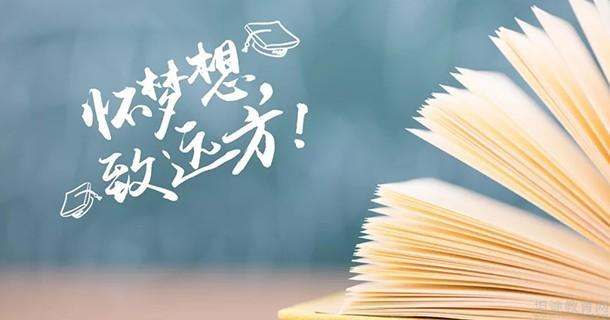 西安学府考研