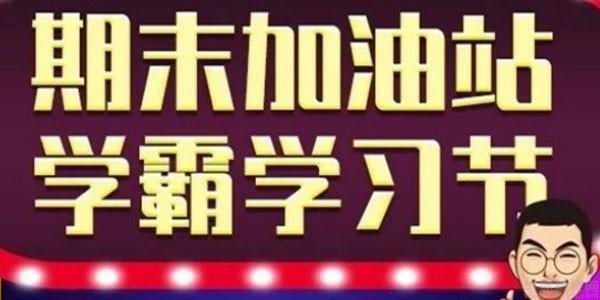 杭州精锐教育