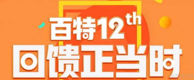 北京百特英语课程模式