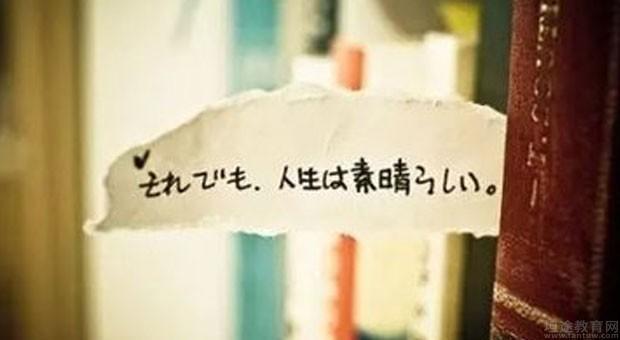 重庆松山日语