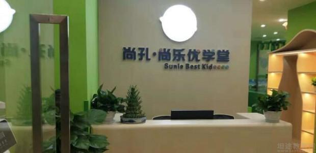上海尚孔尚乐优学堂