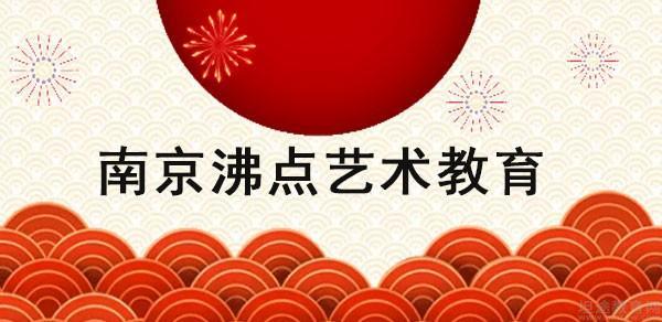 南京沸点艺术教育