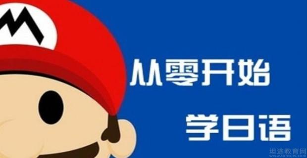 石家庄新干线日语
