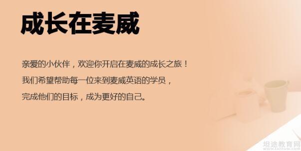 上海麦威英语