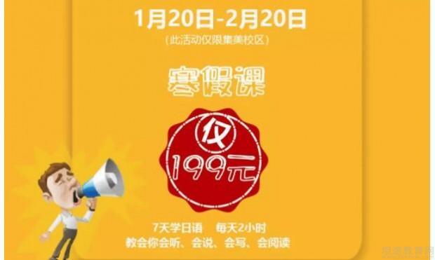 集美早稻田寒假特惠课仅售199元报名开始!