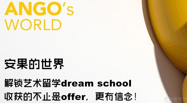 上海AnGo国际艺术设计
