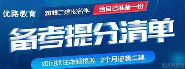 杭州优路教育二建资料清单