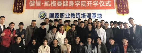 杭州凯格曼健身学院