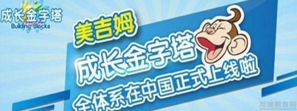 杭州美吉姆国际早教音乐课