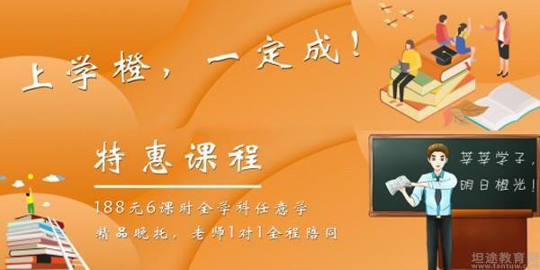 杭州学橙教育