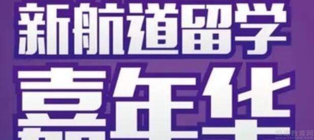 北京新航道留学