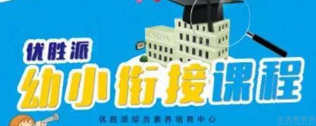 北京优胜派