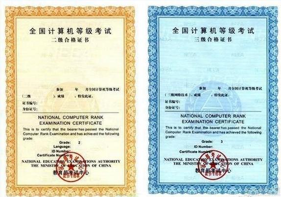 计算机等级考试证书领取