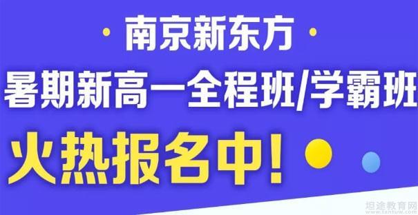 南京新东方学校