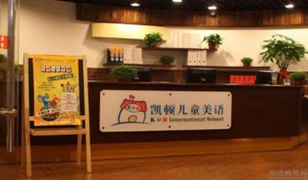 杭州凯顿儿童美语教学环境