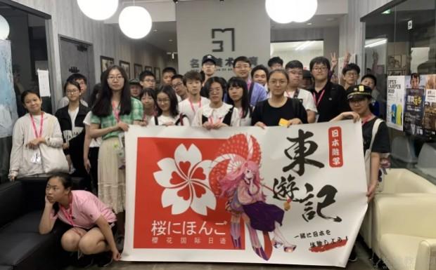 无锡樱花国际日语