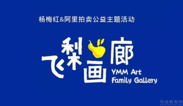 杭州杨梅红国际私立美校