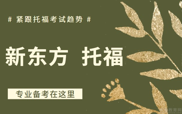天津新东方英语学校