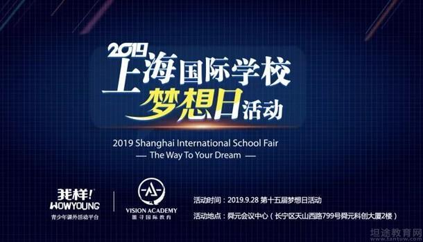上海唯寻国际教育