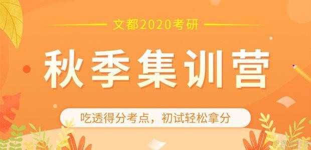 2020考研秋季封闭集训营