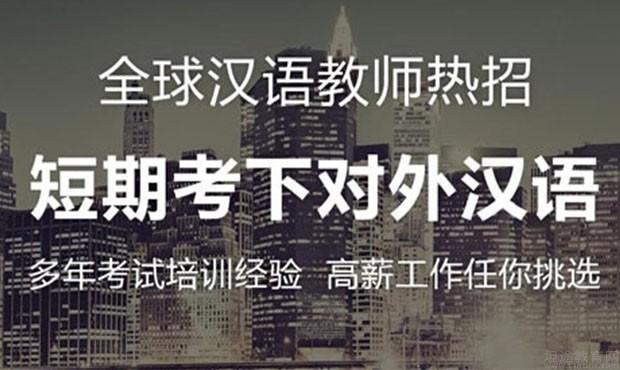 深圳培智乐学汉语教师资格证
