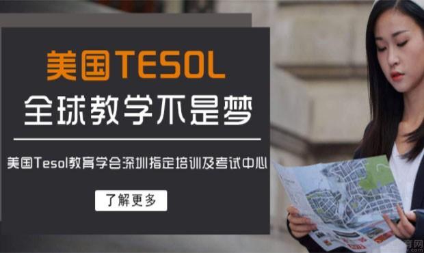 TESOL国际英语教师证