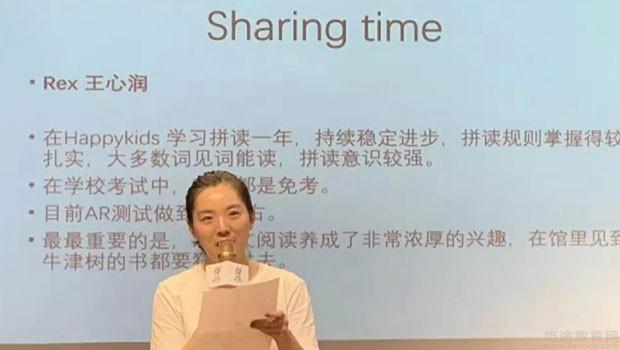 南京美言美语少儿英语