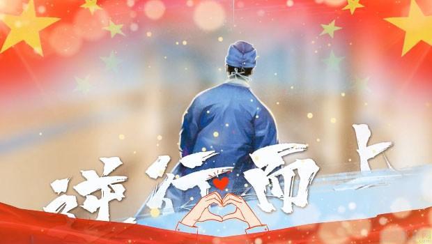 以国之名致敬新冠肺炎疫情表彰大会在京举行