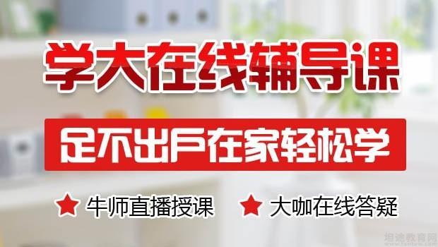武汉学大教育