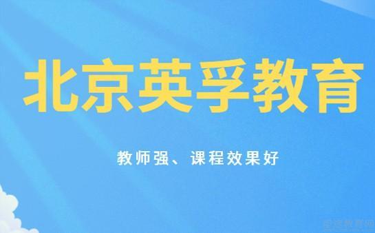 北京成人口语_北京成人口语英语培训