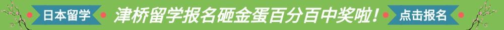 日本留学机构精选