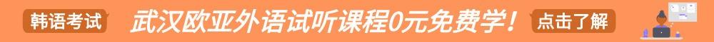 韩语学习课程推荐