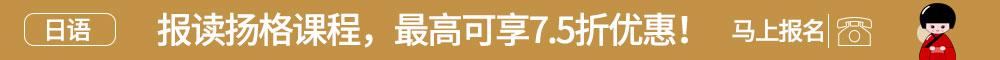 日语学习机构精选