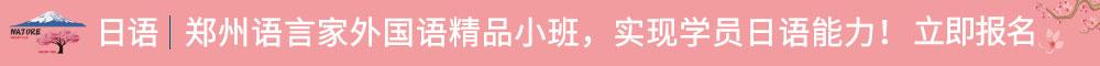 日語學習機構精選