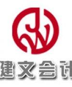 天津健文会计教育-李老师