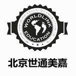 北京世通美嘉留学