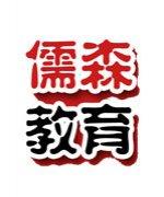 上海儒森汉语-课程顾问团队