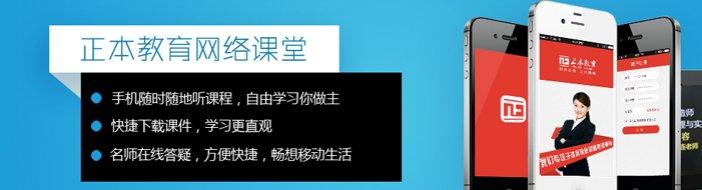 北京正本教育-优惠信息