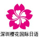 深圳樱花国际日语